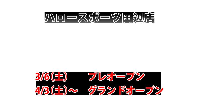 ハロースポーツ田辺店オープン